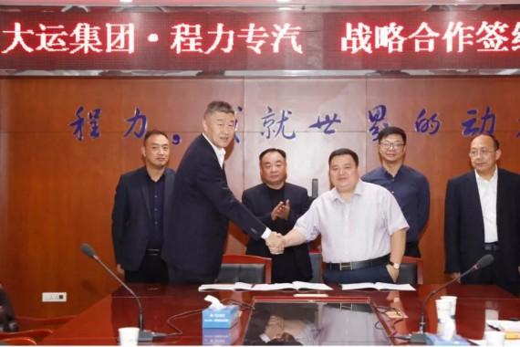 程力汽车集团与大运集团达成战略合作伙伴关系